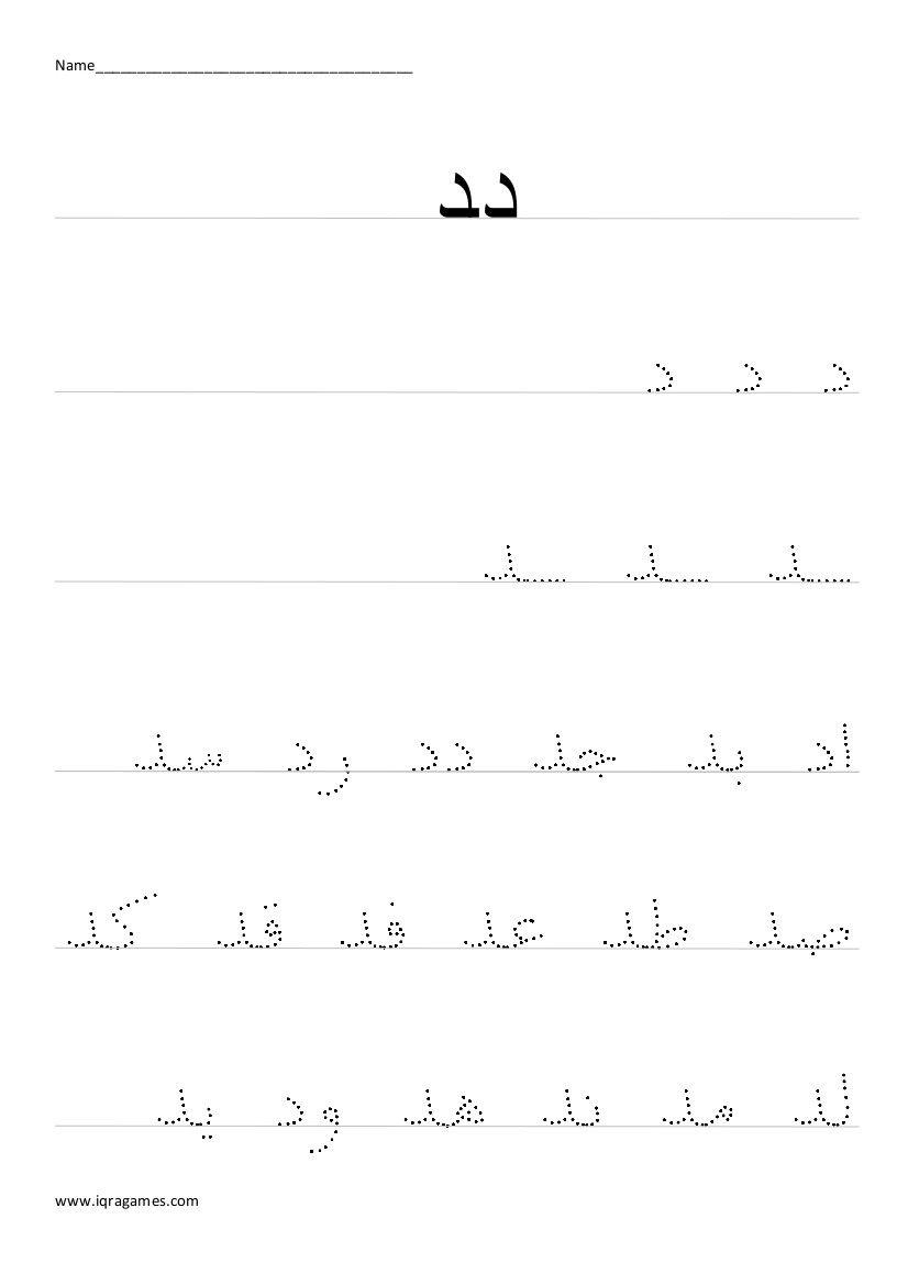 Arabic Alphabet Dal Handwriting Practice Worksheet | Arabic for Arabic Letters Tracing Worksheets Pdf