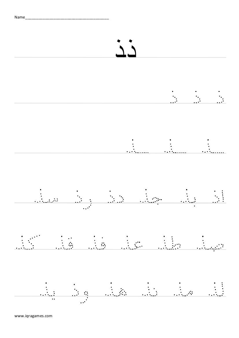 Arabic Alphabet Dhal Handwriting Practice Worksheet | Arabic pertaining to Arabic Letters Tracing Sheets