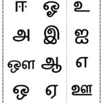 உயிர் எழுத்துக்கள் - Reading Practice Sheet for Tamil Letters Tracing