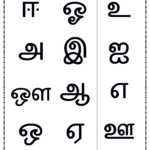 உயிர் எழுத்துக்கள் - Reading Practice Sheet intended for Tamil Letters Tracing Worksheets Pdf