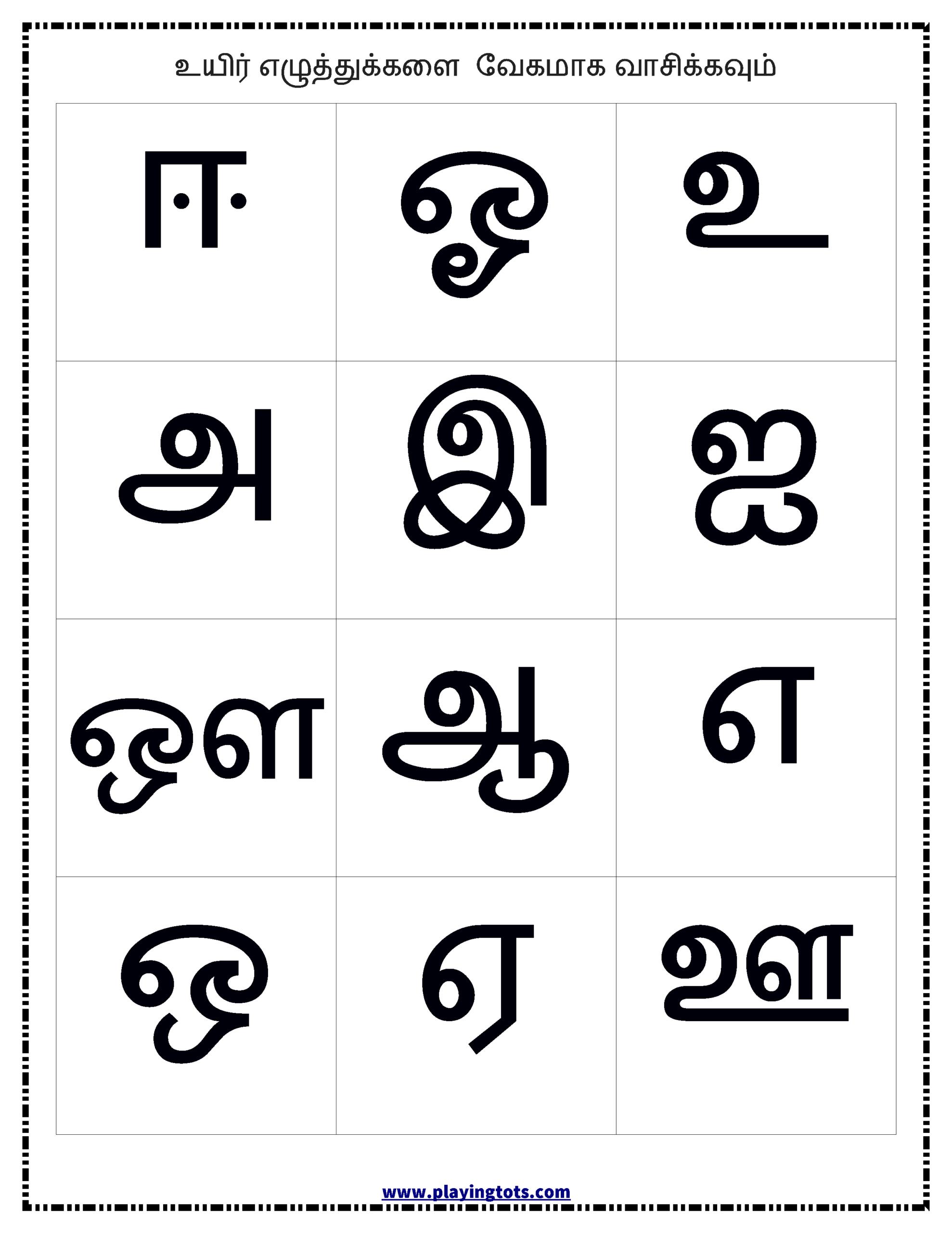 உயிர் எழுத்துக்கள் - Reading Practice Sheet intended for Tamil Letters Tracing Worksheets Pdf