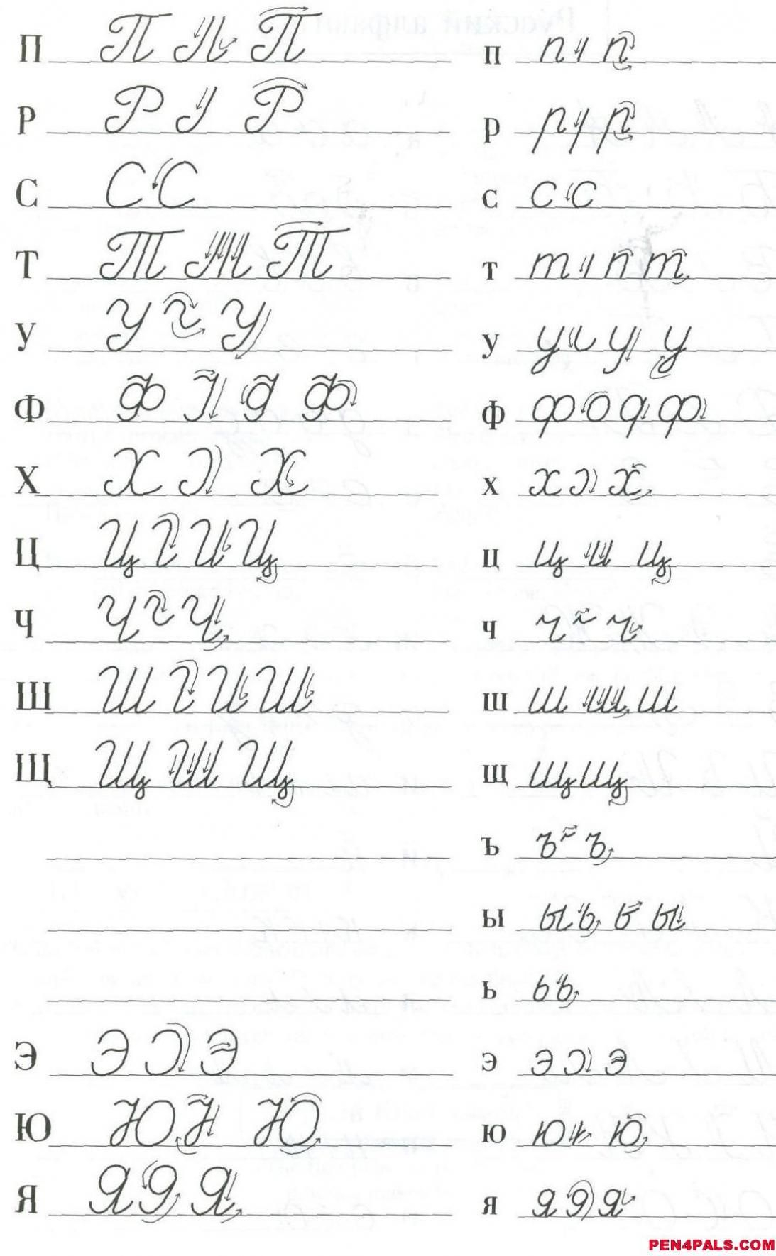℘ Easy Read And Write ☭ Russian Cursive For ⚤Adults (Video within Tracing Cursive Letters Pdf