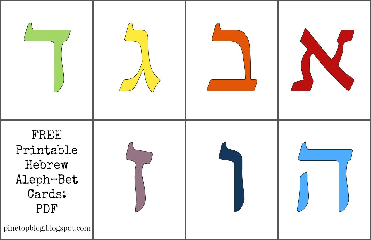Free Printable Hebrew Alphabet Cards - Letter Size Pdf Pages inside Tracing Hebrew Letters