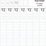 Hindi Alphabet Practice Worksheet | Hindi Language Learning for Hindi Letters Tracing Worksheet