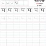 Hindi Alphabet Practice Worksheet | Hindi Language Learning pertaining to Hindi Letters Tracing Worksheets