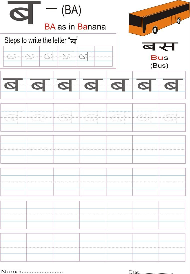 Hindi Alphabet Practice Worksheet | Hindi Language Learning with regard to Hindi Letters Tracing
