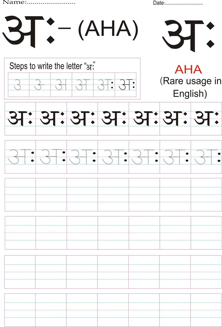 Hindi Alphabet Practice Worksheet - Letter अः with regard to Hindi Letters Tracing Worksheets