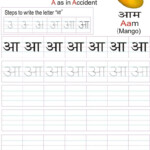 Hindi Alphabet Practice Worksheet - Letter आ | Hindi pertaining to Hindi Letters Tracing Worksheets
