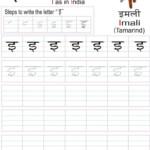 Hindi Alphabet Practice Worksheet - Letter इ | Hindi inside Hindi Letters Tracing Worksheets