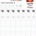 Hindi Alphabet Practice Worksheet - Letter ऋ | Hindi in Hindi Letters Tracing Worksheet