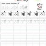 Hindi Alphabet Practice Worksheet - Letter ओ | Hindi regarding Hindi Letters Tracing Worksheets