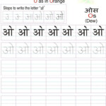 Hindi Alphabet Practice Worksheet - Letter ओ | Hindi with Hindi Letters Tracing Worksheet