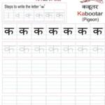 Hindi Alphabet Practice Worksheet - Letter क | Hindi inside Hindi Letters Tracing Worksheets