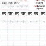 Hindi Alphabet Practice Worksheet - Letter क | Hindi within Hindi Letters Tracing