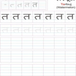 Hindi Alphabet Practice Worksheet - Letter त | Hindi Alphabet with Hindi Letters Tracing Worksheet