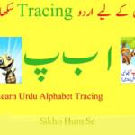 How Kids Learn Urdu Tracing - Kids Urdu Alphabets Tracing App | Sikho Hum Se pertaining to Tracing Urdu Letters