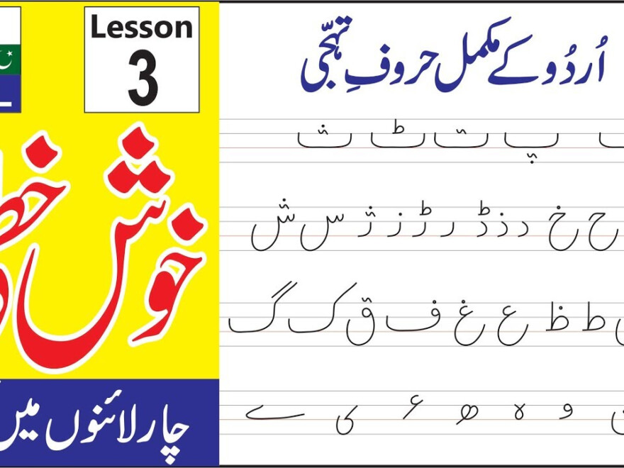 How To Write Urdu Alphabet Letters On Four Lines-Lesson 3 regarding Tracing Urdu Letters