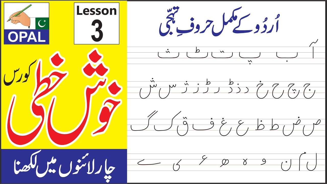 How To Write Urdu Alphabet Letters On Four Lines-Lesson 3 regarding Tracing Urdu Letters