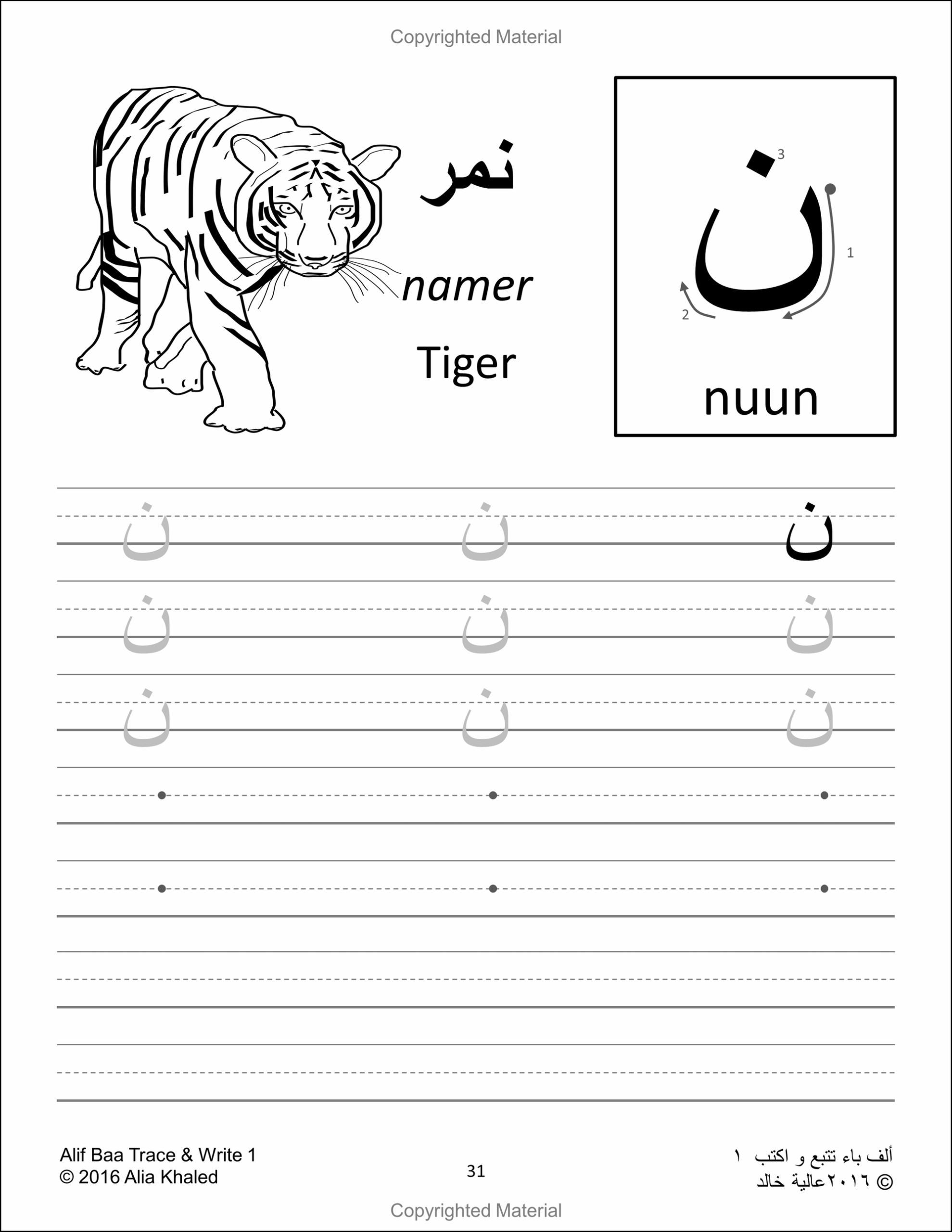 Image Of Alif Baa Trace & Write 1: Learn How To Write The intended for Arabic Letters Tracing Worksheets