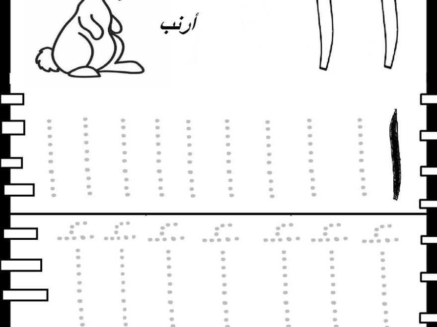 Kg1 Arabic Worksheets Pdf Trace - Yahoo Search Results Yahoo with regard to Tracing Arabic Letters Pdf