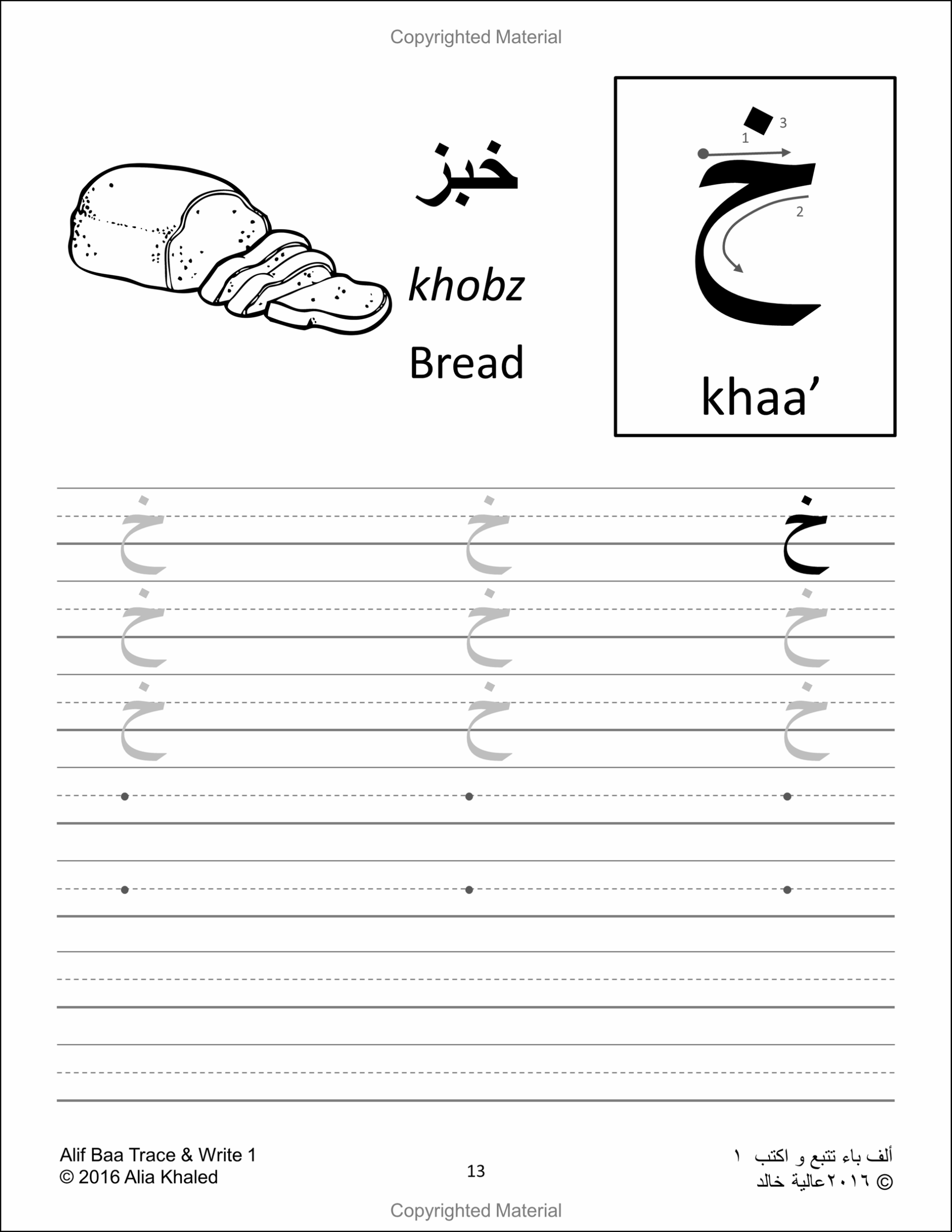 Learn How To Write The Arabic Alphabet - Alif Baa Trace with regard to Tracing Arabic Letters Pdf