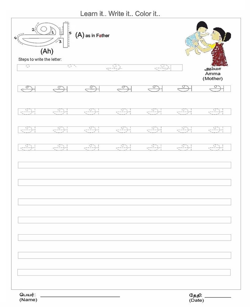 Pin On 111 throughout Tamil Letters Tracing Worksheets Pdf