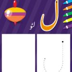 Pinirfan Ayub On Urdu Qaida | Alphabet For Kids within Tracing Urdu Letters