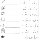 Printable Urdu Worksheets For Kindergarten Free | Chesterudell pertaining to Urdu Letters Tracing Worksheets Pdf