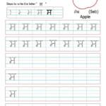 Punjabi Alphabet Writing Worksheet | Alphabet Writing inside Writing Practice Of Gujarati Letters By Tracing