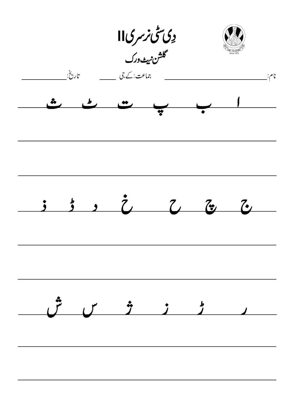 Sr Gulshan The City Nursery-Ii: Urdu First Term | Nursery inside Tracing Urdu Letters
