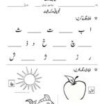 Sr Gulshan The City Nursery-Ii: Urdu First Term | Worksheets with regard to Urdu Letters Tracing Worksheets