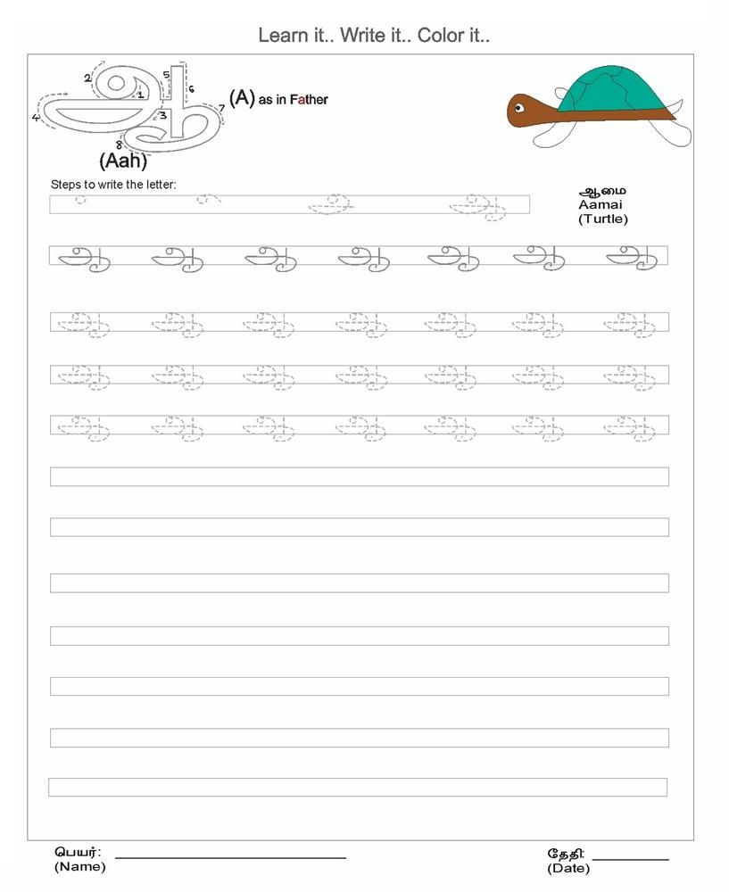 """Tamil Alphabet - Letter """"aah"""" ஆ 