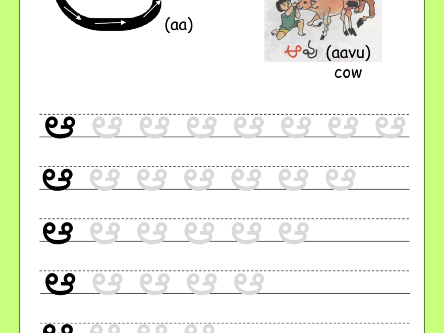 """Telugu Picture Reading Video Lesson """"aata (ఆట)"""" in Tracing Telugu Letters Worksheets"""