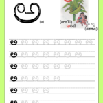 Telugu Picture Reading Video Lesson Araka (అరక) with Tracing Telugu Letters Worksheets