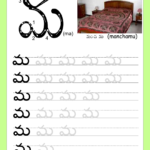 "Telugu Picture Reading Video Lesson ""mancham (మంచం)"" inside Tracing Telugu Letters Worksheets"
