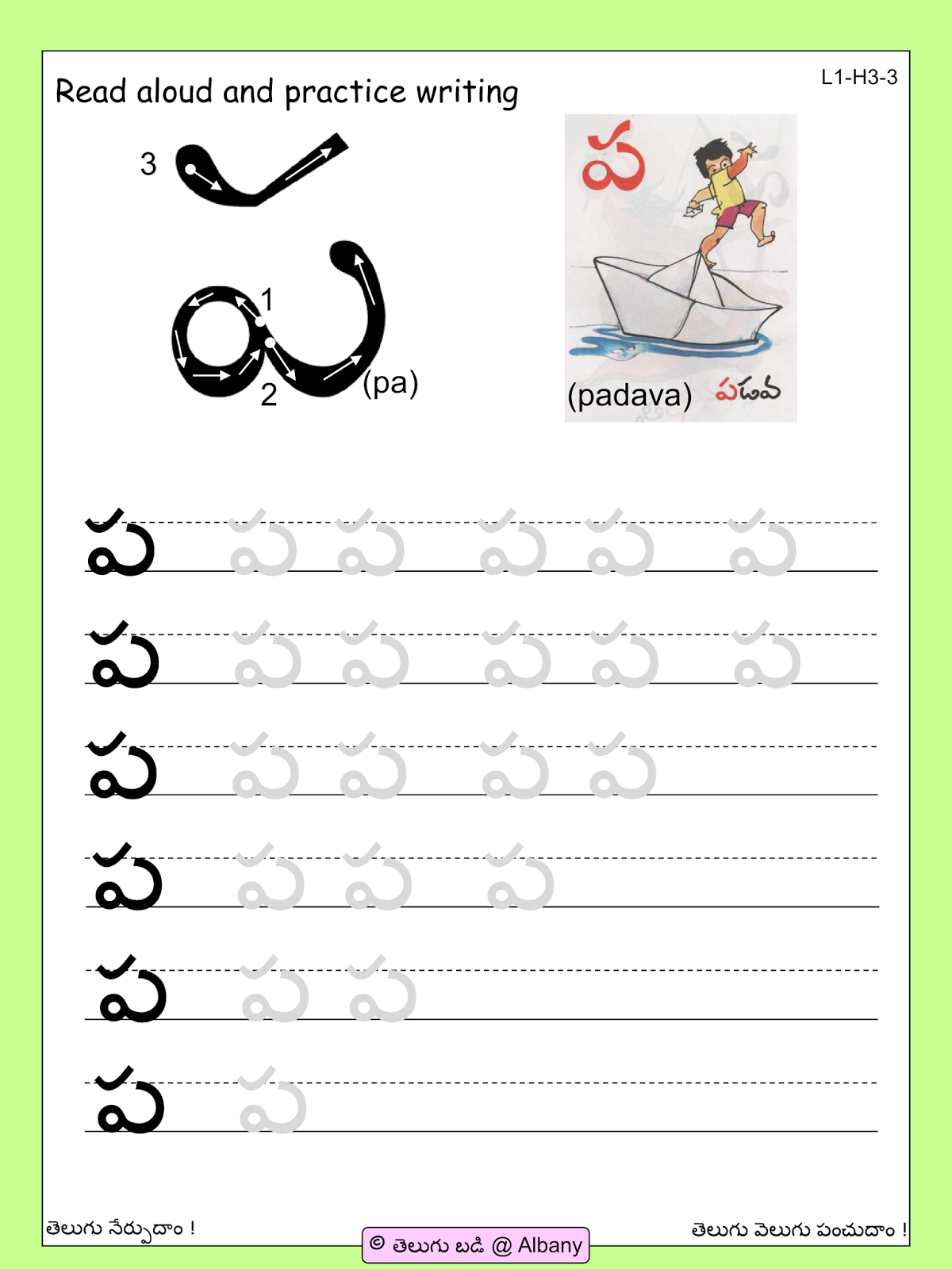Telugu Picture Reading Video Lesson Panasa (పనస) with Tracing Telugu Letters Worksheets