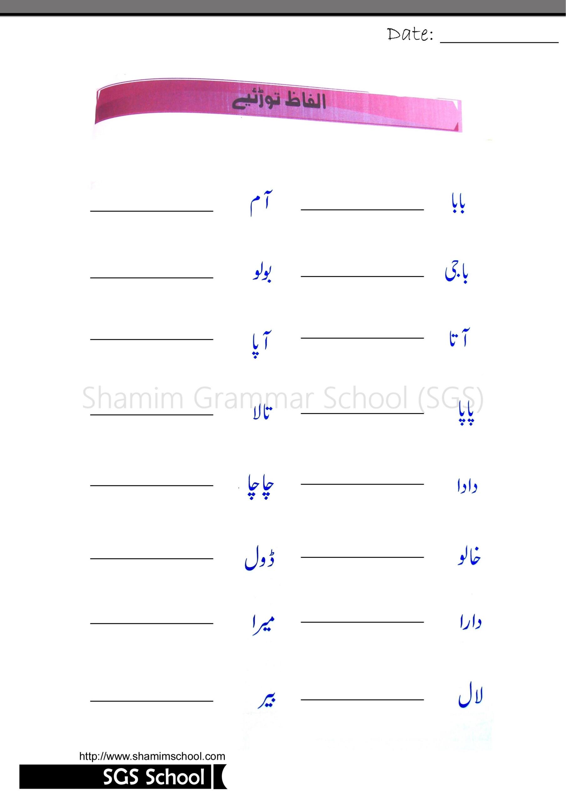 Urud Jod Tod Printable Worksheets For Prep Class Jpg Fit pertaining to Urdu Letters Tracing Worksheets