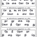 Worksheets - Tamil Letters - Odd One Out intended for Tamil Letters Tracing