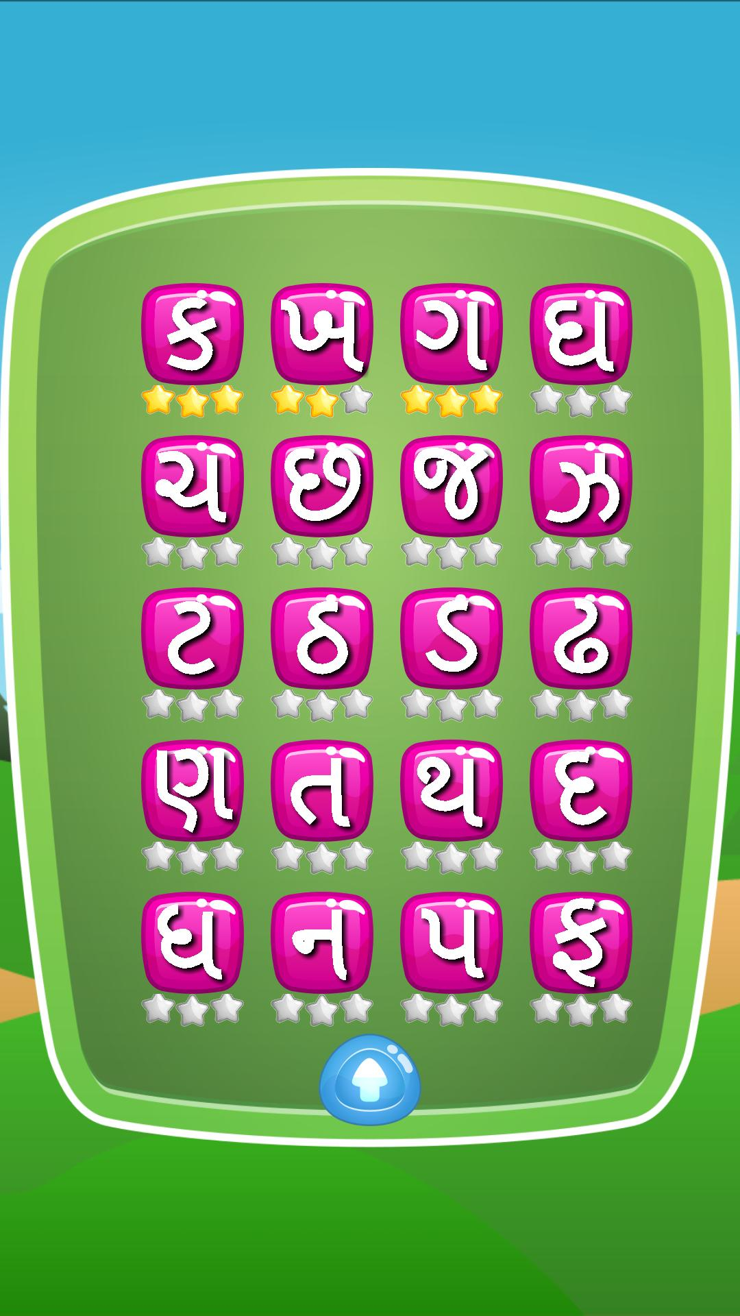 Write Gujarati Letters For Android - Apk Download inside Writing Practice Of Gujarati Letters By Tracing