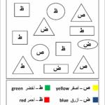 Arabic Alphabet Activity Book: Level 1 (Colored Edition