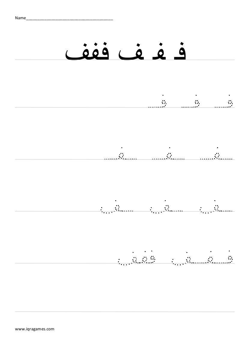 Arabic Alphabet Fa Handwriting Practice Worksheet | Arabic