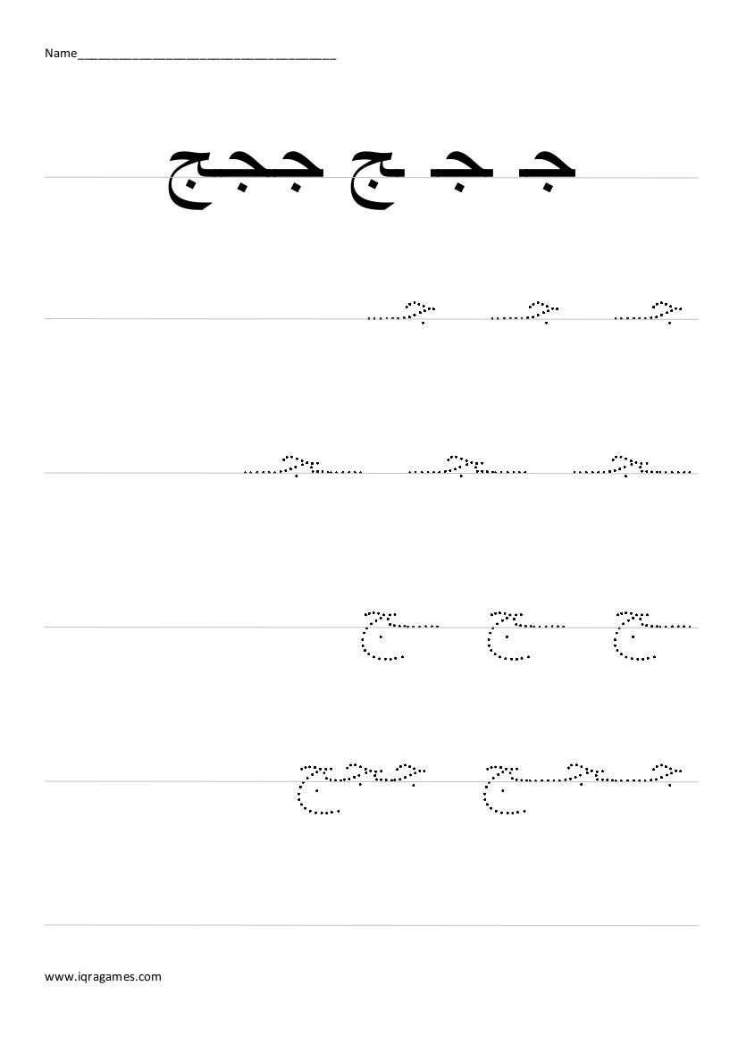 Arabic Alphabet Jeem Handwriting Practice Worksheet | Arabic