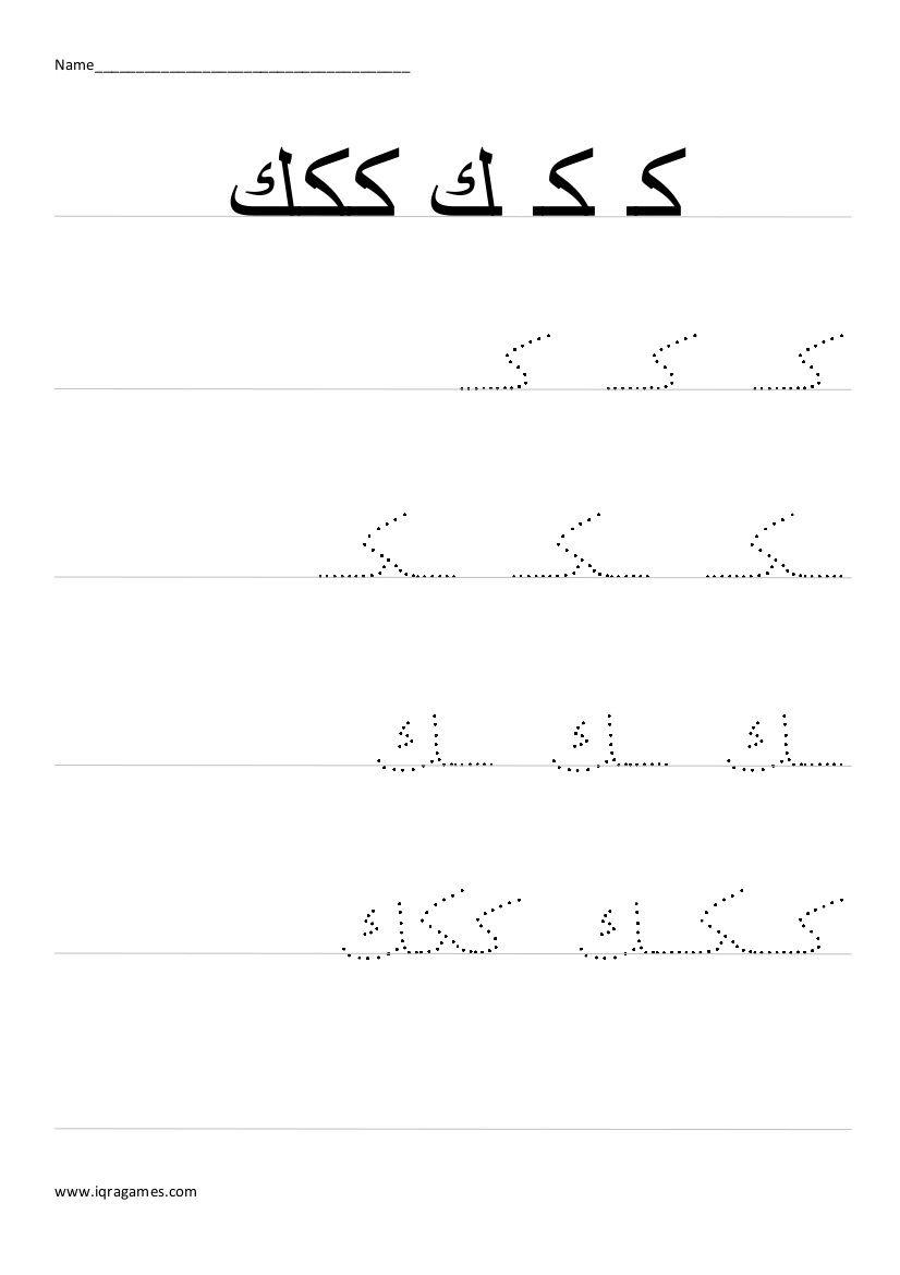 Arabic Alphabet Kaf Handwriting Practice Worksheet