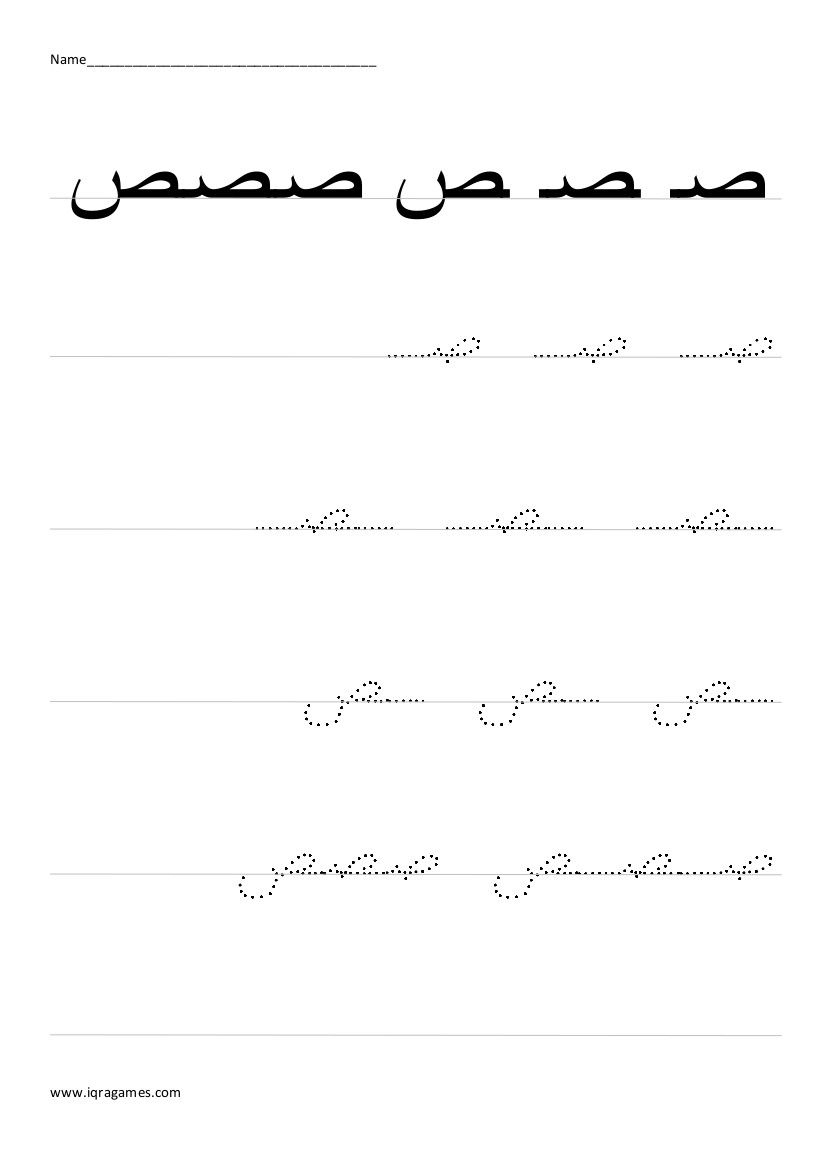Arabic Alphabet Saad Handwriting Practice Worksheet