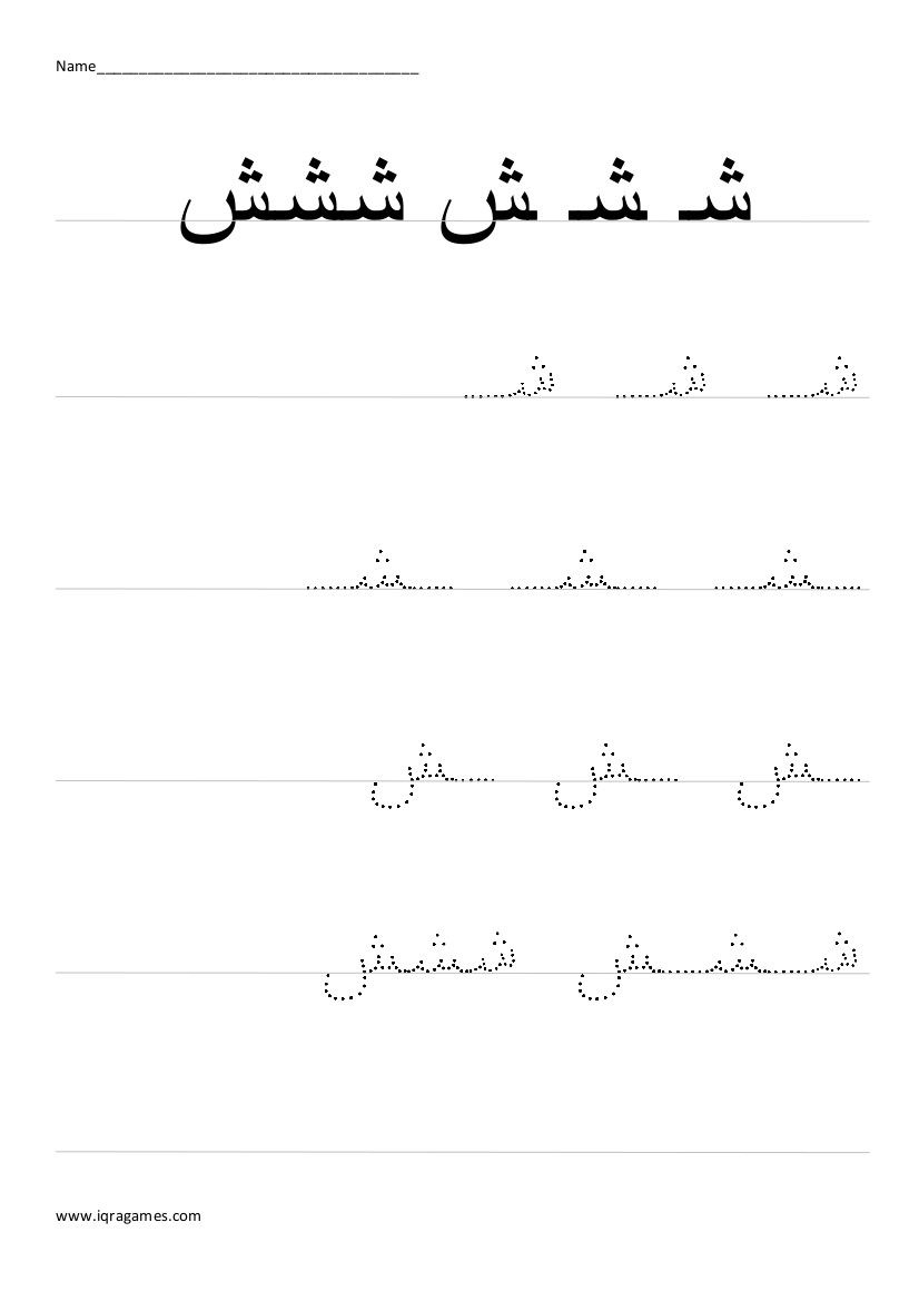 Arabic Alphabet Sheen Handwriting Practice Worksheet | Buku