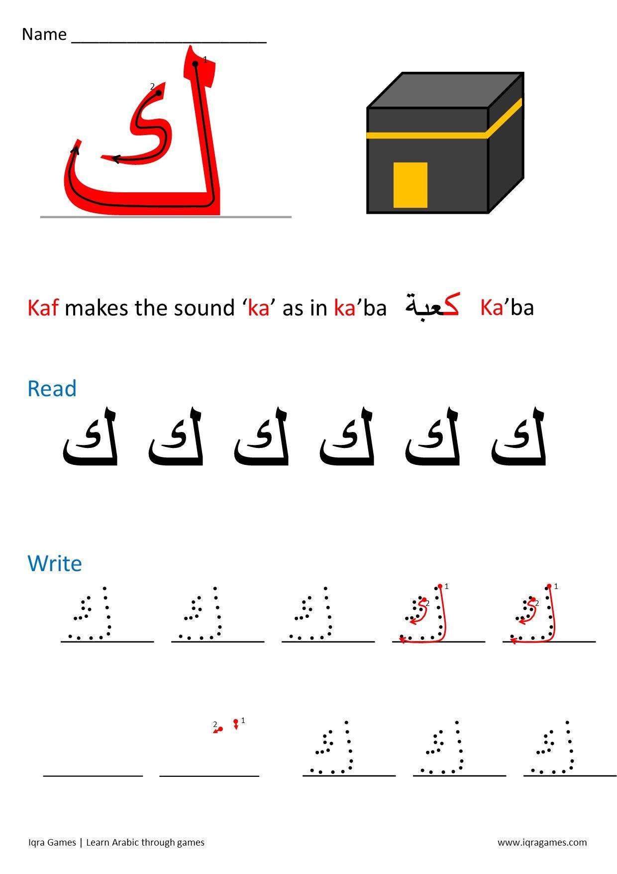 Arabic Letter Formation – Iqra Games | Utdanning