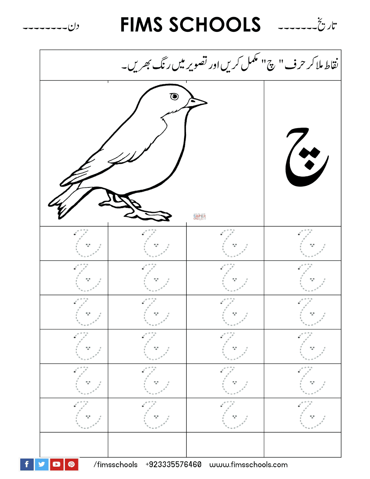 Chay (چ) Urdu Tracing Worksheet - Free Printable And Free