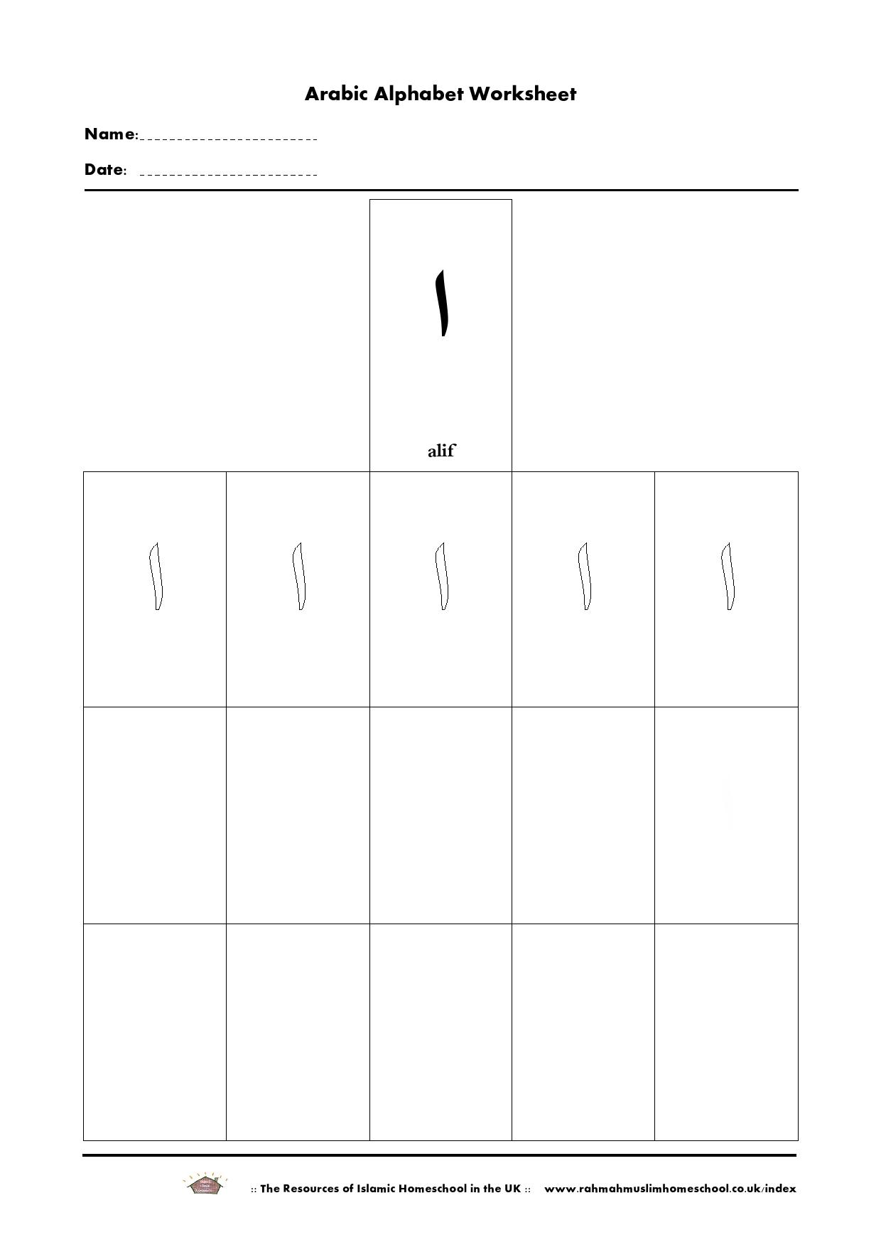 Free Arabic Alphabet Worksheet; Letter Alif ا | The