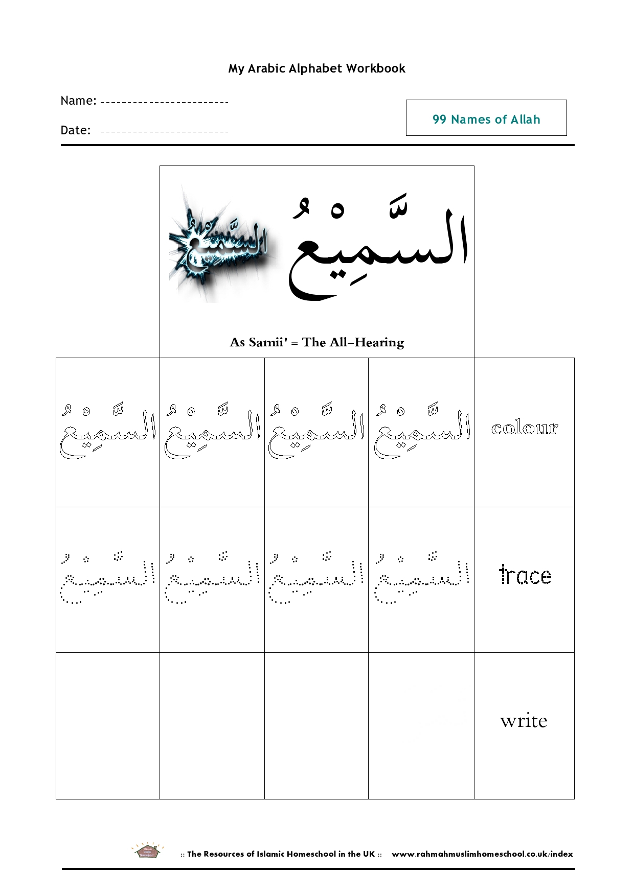 Free Arabic Worksheet; The 99 Names Of Allah, As Samii