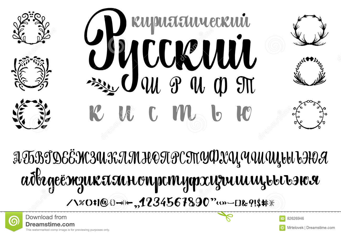 Free Cyrillic Calligraphy Fonts - New Exclusive Fonts 2020
